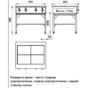 Плита электрическая 4х-конфорочная ПЭ-0,48Н на подставке