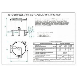 Котел пищеварочный Abat КПЭМ-400ТМ