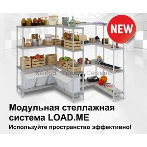 Модульная стеллажная система LOAD.ME poly POLAIR 18AL.3PP40.10E (3 яруса)
