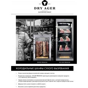 Шкаф для вызревания мяса Dry Ager DX 1000 Premium + Подсветка DX0060