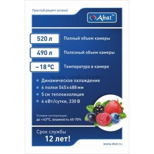 Морозильный шкаф Abat ШХн-0,5-02 краш. (нижний агрегат)
