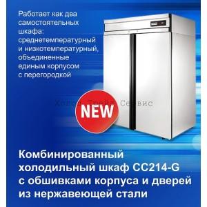 Комбинированный холодильный шкаф Polair CC214-G (нерж.)