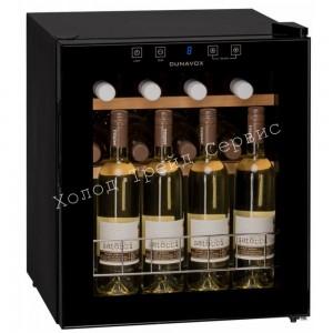 Винный холодильник Dunavox DX-16.46K серии HOME
