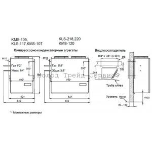 Сплит-система среднетемпературная Ариада KMS 107