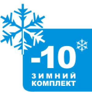 Зимний комплект Polair до -10 °C